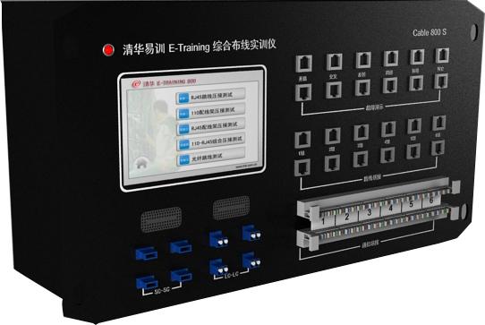 清华易训综合布线系统测试设备概述