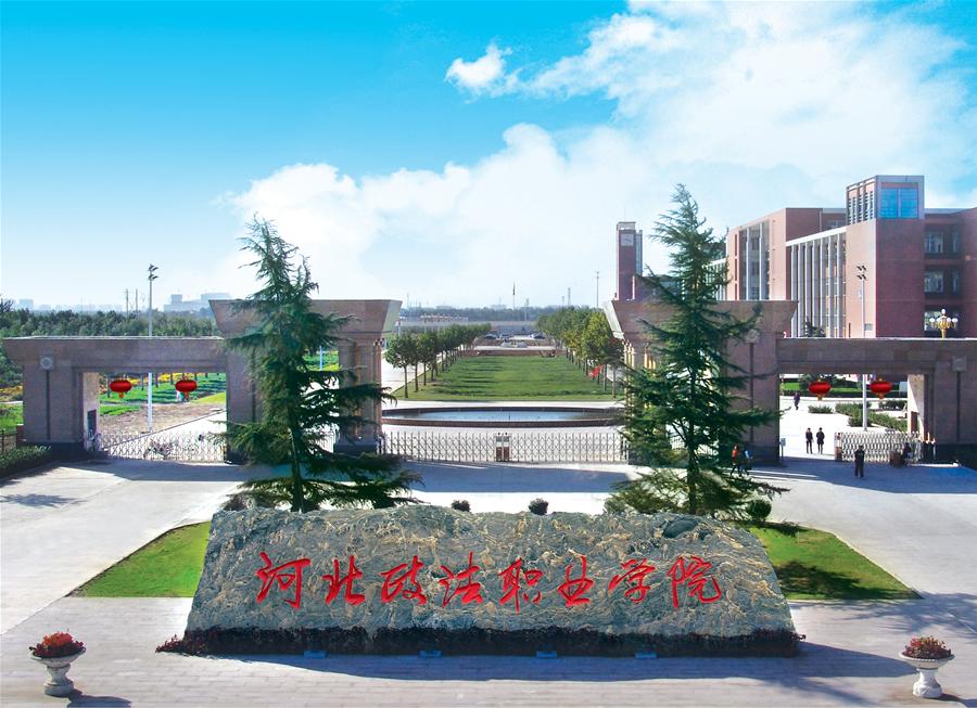 河北政法职业学院网络工程与综合布线实训室落成