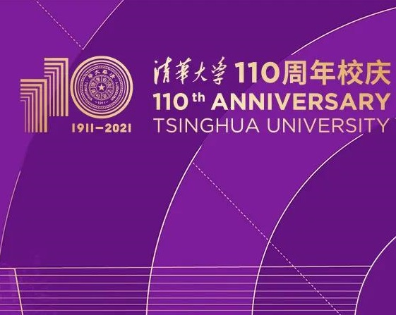 自强成就卓越 创新塑造未来-热烈祝贺清华大学建校110周年