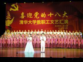 我司员工参加清华大学教职工文艺汇演