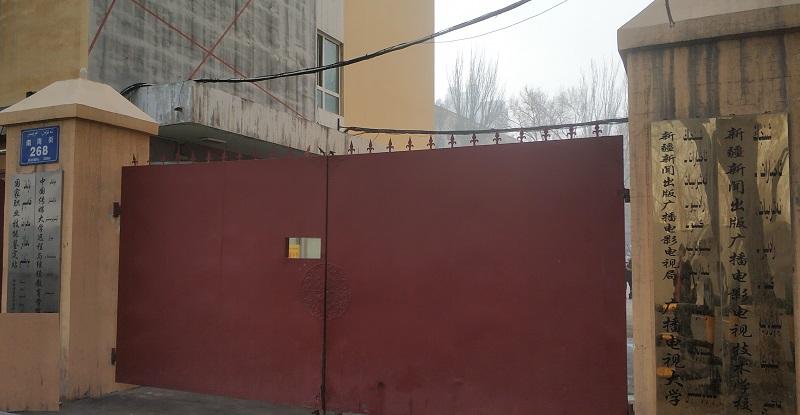 新疆新闻广播电视学校-3小.jpg