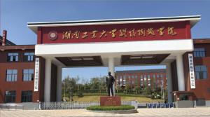 湖南陶瓷技师学院综合布线技能实训基地竣工